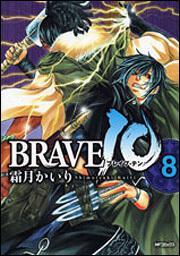 BRAVE 10 8