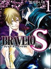 BRAVE10 S 1 表紙