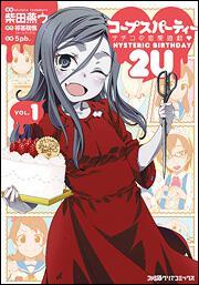 コープスパーティー サチコの恋愛遊戯(ハート)Hysteric Birthday 2U(1) 表紙