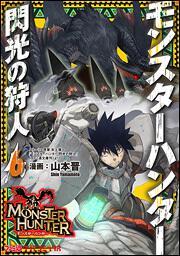 モンスターハンター 閃光の狩人(6) 表紙