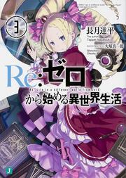 Re:ゼロから始める異世界生活3