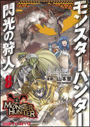 モンスターハンター 閃光の狩人(8) 表紙