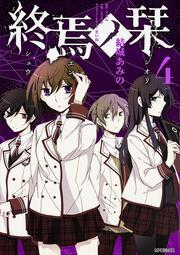 終焉ノ栞 4 表紙