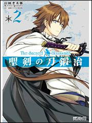 聖剣の刀鍛冶 2 表紙