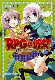RPGの彼女 −大人になった厨二病−