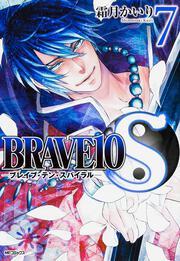 BRAVE10 S 7 表紙