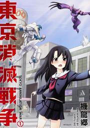東京消滅戦争 1