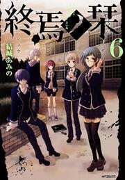 終焉ノ栞 6 表紙