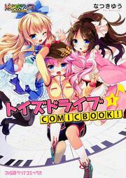 トイズドライブ COMICBOOK! (1)