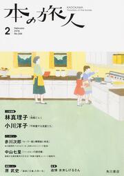 本の旅人2016年2月号 角川書店編集部:雑誌・ムック | KADOKAWA