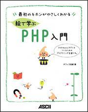 最初のキホンがやさしくわかる 絵で学ぶPHP入門