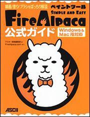 線画/塗り/ブラシをばっちり解説ペイントツールFireAlpaca公式ガイド Windows & Mac両対応