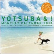 「よつばと!」2013カレンダー