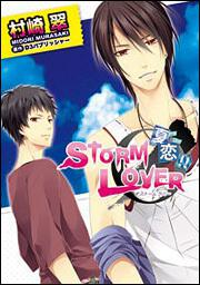 STORM LOVER 夏恋!!