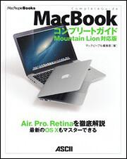 MacBook コンプリートガイド Mountain Lion対応版