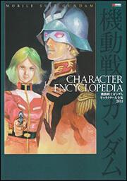 MOBILE SUIT GUNDAM CHARACTER ENCYCLOPEDIA機動戦士ガンダム キャラクター大全集2013