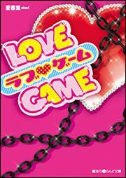 LOVE・GAME
