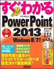 すぐわかる PowerPoint 2013 Windows 8/7対応
