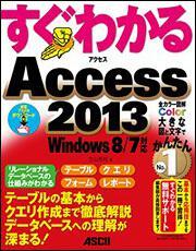 すぐわかる Access 2013 Windows 8/7対応