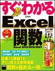 すぐわかる Excel関数Excel 2013/2010/2007