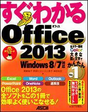 すぐわかる Office 2013 Windows 8/7対応