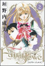 Fairy Jewel(2)