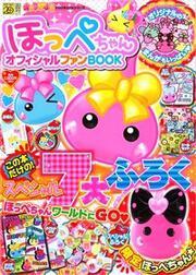 キャラぱふぇフロクBOOKシリーズ ほっぺちゃんオフィシャルファンBOOK