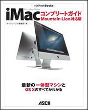 iMac コンプリートガイド Mountain Lion対応版