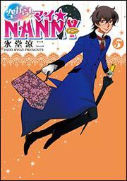 空から!マイ☆NANNY(5)