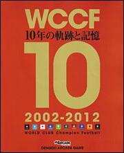 WCCF 10年の軌跡と記憶 2002‐2012