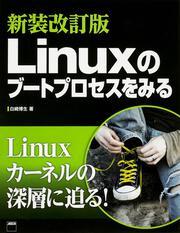 新装改訂版Linuxのブートプロセスをみる