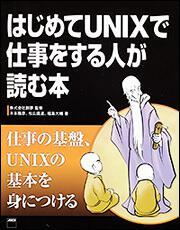はじめてUNIXで仕事をする人が読む本