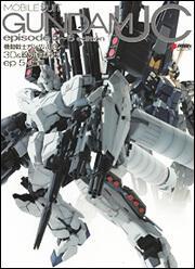機動戦士ガンダムUC 3D&設定資料集 ep5〜6編