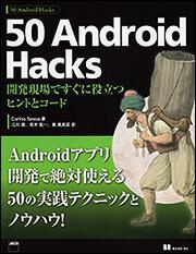 50 Android Hacks開発現場ですぐに役立つヒントとコード