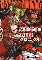 戦国BASARA コミックアンソロジー 武田軍クロニクル