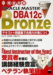 完全合格 ORACLE MASTER Bronze DBA12cテキスト+問題集で合格力が身につく