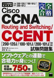 完全合格 Cisco CCNA Routing and Switching/CCENT試験 問題集200‐120J/100‐101J/200‐101J対応