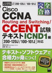 完全合格 Cisco CCNA Routing and Switching/CCENT試験 テキスト ICND1編200‐120J/100‐101J対応
