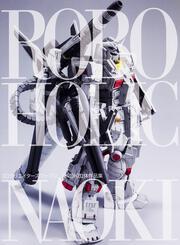 ROBOHOLIC3Dクリエイターズワークス NAOKI立体作品集