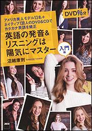 アメリカ美人モデル13名+ネイティブ130人のDVD&CDでカタカナ英語を矯正英語の発音&リスニングは陽気にマスター!<入門編>