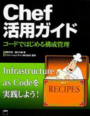 コードではじめる構成管理Chef活用ガイド