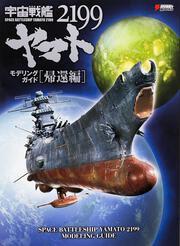 帰還編宇宙戦艦ヤマト2199 モデリングガイド