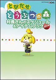 とびだせ どうぶつの森 村長さんのスケジュール&アイテムブック 2014