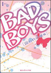 BAD BOYS囚われの蝶 篇