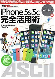 iPhone 5s/5c 完全活用術SoftBank版