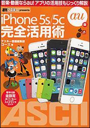iPhone 5s/5c 完全活用術au版
