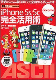 iPhone 5s/5c 完全活用術docomo版