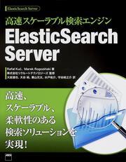 高速スケーラブル検索エンジンElasticSearch Server