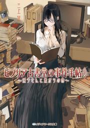 ビブリア古書堂の事件手帖5〜栞子さんと繋がりの時〜