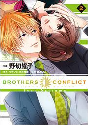 BROTHERS CONFLICT feat.Natsume(2)